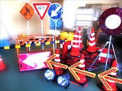 交通誘導 規制資機材